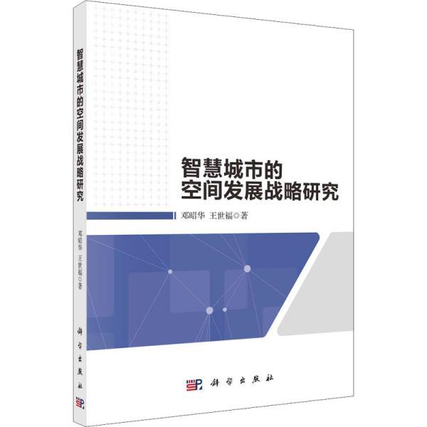 智慧城市的空间发展战略研究
