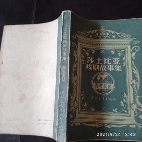 莎士比亚戏剧故事集(青年文库)