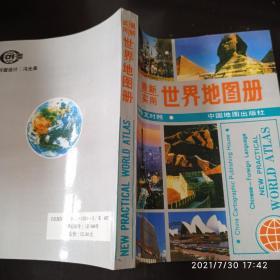 最新实用世界地图册(中外文对照)