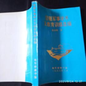 中学古文注译