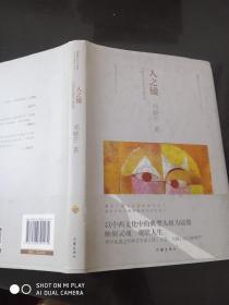 人之镜:中西文学形象的人格结构(签名本)