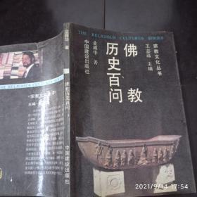 佛教历史百问