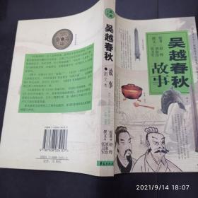 吴越春秋故事