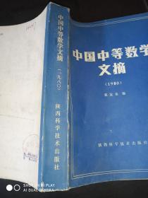 中国中等数学文摘