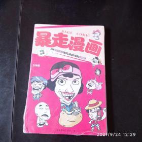 暴走漫画 女神版