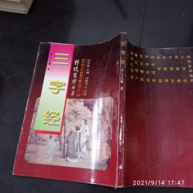 传统蒙学丛书:声律启蒙、百家姓、三字经、 3合售