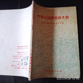 内蒙古固沙造林手册