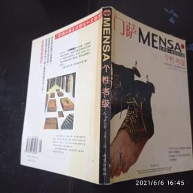 门萨MENSA :个性考级