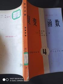 工科数学丛书(4)复变函数