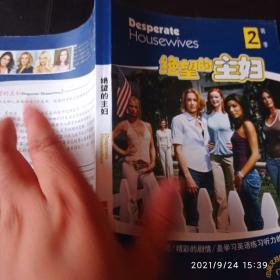 绝望的主妇: 第二季 上下册 中英文对照学习手册(附mp3光盘)