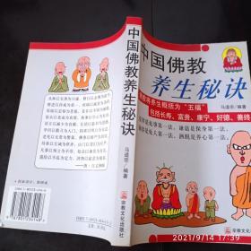 中国佛教养生秘诀
