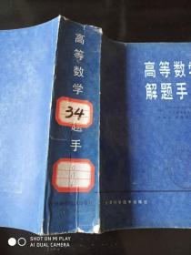高等数学解题手册