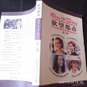 欲望都市(第二季)【完整中英对白学习手册】附光盘