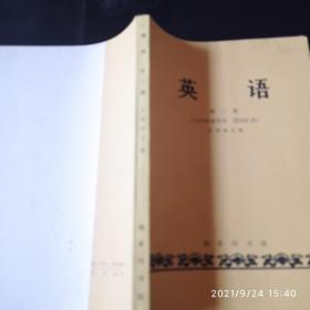 英语 第三册(1979年重印本 附词汇表)