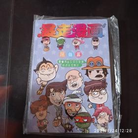 暴走漫画 屌丝篇