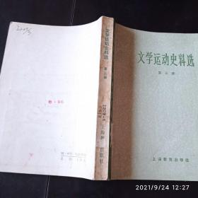 文学运动史料选第三册