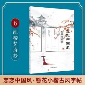 疯狂阅读恋恋中国风红楼梦诗抄2022新版天星教育