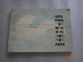 看图下料技术手册(铆工 钳工 白铁工)【154】