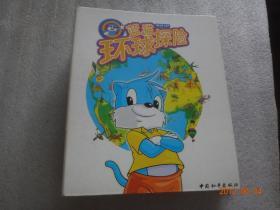 蓝猫环球探险 (第1-24辑)【122】
