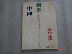 中国钢笔书法(1997年 第1期)【213】