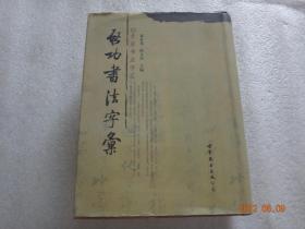 中华武术大辞典【257】
