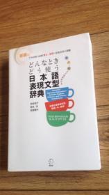 日本语表现文型辞典(日文原版)