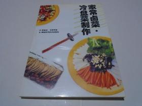 家常卤菜:冷盘菜制作