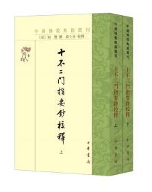 十不二门指要钞校释(中国佛教典籍选刊·全2册·繁体竖排)