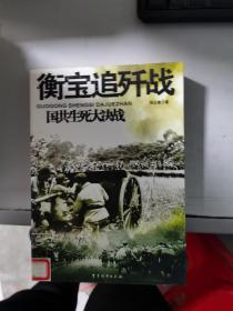(正版)  国共生死大决战:衡宝追歼战  9787802370524