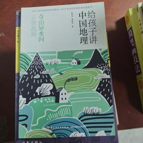 【发货快】《给孩子讲中国地理》(云贵高原 奇山异水间)9787518423361
