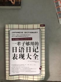 现货发货快!一辈子够用的日语日记表现大全9787549813049