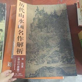 【发货快】历代山水画名作解析:雪景寒林图9787530517932