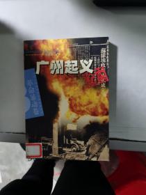(正版)  广州起义纪实:革命暴动卷   9787503314575