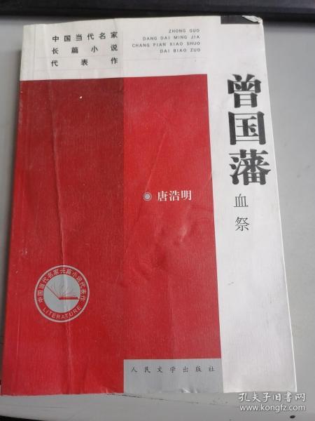 曾国藩(共三册):血祭、野焚、黑雨