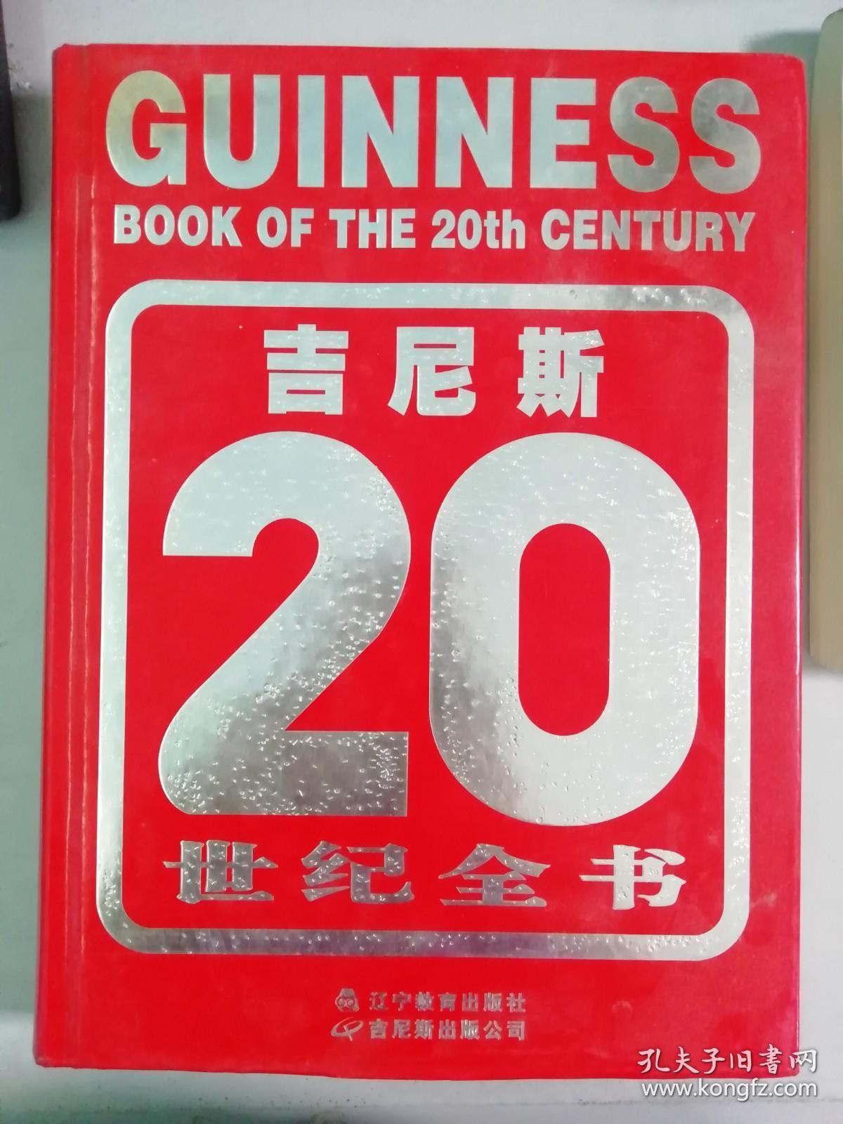 发货快~吉尼斯20世纪全书9787538254099