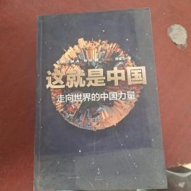 【发货快】这就是中国:走向世界的中国力量9787208159792