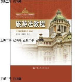 ~发货快~旅游法教程(本科教材)9787300205335中国人民大学王天