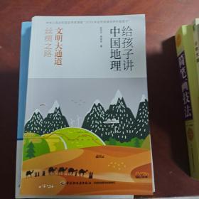 【发货快】《给孩子讲中国地理》(丝绸之路 文明大通道)9787518423361