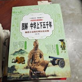 【发货快】中华上下五千年 (全彩印刷 图解版)9787511368355