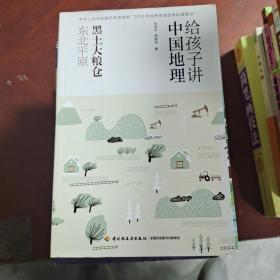 【发货快】《给孩子讲中国地理》(东北平原黑土大粮仓)9787518423361