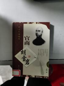 (正版)  官商胡雪岩——名流风情逸传   9787538711691