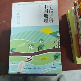 【发货快】《给孩子讲中国地理》(中国的河和湖)9787518423361