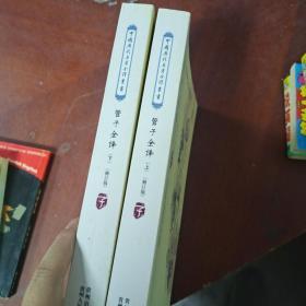【发货快】管子全译(上、下)9787221083838