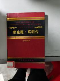 (正版) 世界文学名著百部     欧也妮•葛朗台   9787104015581