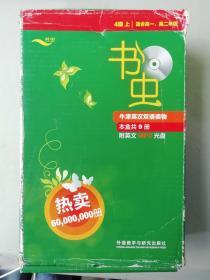 发货快~书虫·牛津英汉双语读物:4级(上)(适合高1、高2年级)(缺小妇人)9787560055855