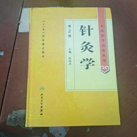 【发货快】中医药学高级丛书·针灸学(第2版)9787117138673