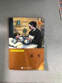 现货发货快!世界少年文学经典文库:童年9787534253591