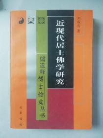 发货快~近现代居士佛学研究9787806593943