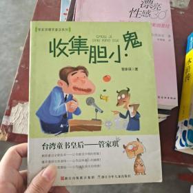 【发货快】管家琪爆笑童话系列:收集胆小鬼9787534264658