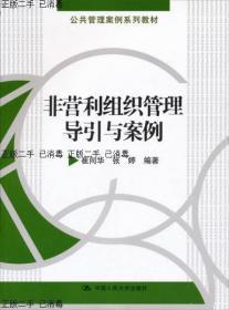 ~发货快~公共管理案例系列教材:非营利组织管理导引与案例崔向华